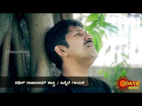 Video AVANALLI EVALILLI || NITHIN RAJARAM SHASTRY || SOME GEETHA || UDAYA MUSIC kannada melody hit songs download in MP3, 3GP, MP4, WEBM, AVI, FLV January 2017