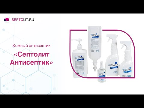 """Видео Кожный антисептик-спрей 100мл """"Септолит Антисептик"""""""