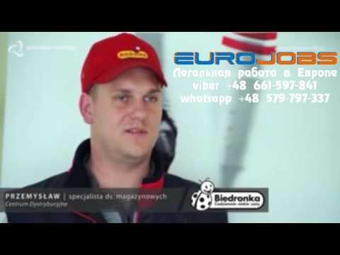 Работа на логистическом складе в Польше EuroJobs