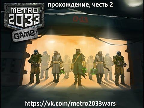 метро 2033 андроид как пройти мирного неба отличных