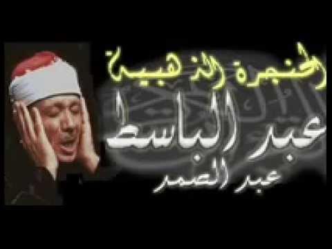 دةنكى - خوشترين ده نكي قورئان 19 (الشيخ عبد الباس عبد الصمد)