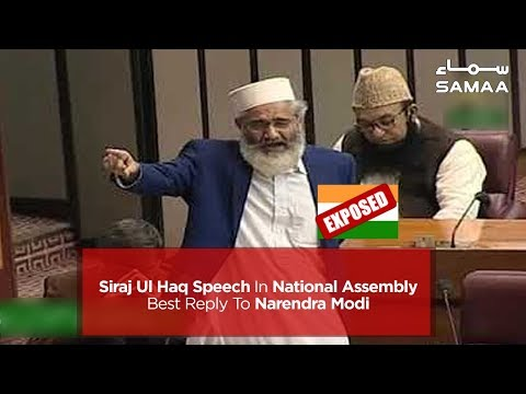 Siraj Ul Haq Speech In National Assembly Best Reply To Narendra Modi | SAMAA TV