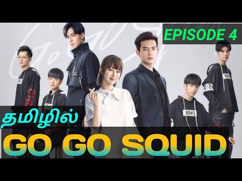 GO GO SQUID|| Season 1||Episodes 4|| தமிழ் விளக்கம்||Tamil Explanation||Dub Series
