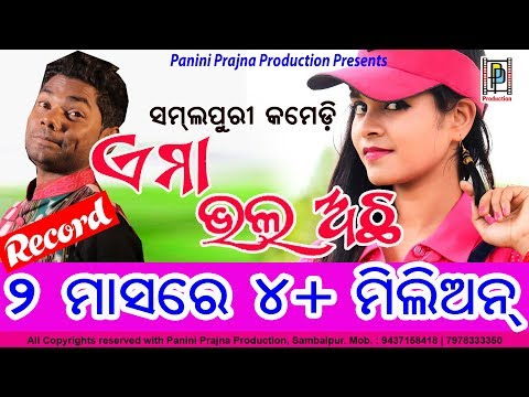 Video Ema Val Achha ??? // Jogesh Jojo Sambalpuri Comedy// PP Production download in MP3, 3GP, MP4, WEBM, AVI, FLV January 2017