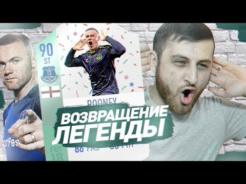 РУНИ 90 - ВОЗВРАЩЕНИЕ ЛЕГЕНДЫ?! | FIFA 18 | ROONEY 90 (видео)