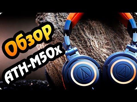 AUDIO-TECHNICA ATH-M50X ОБЗОР (Blue edition)