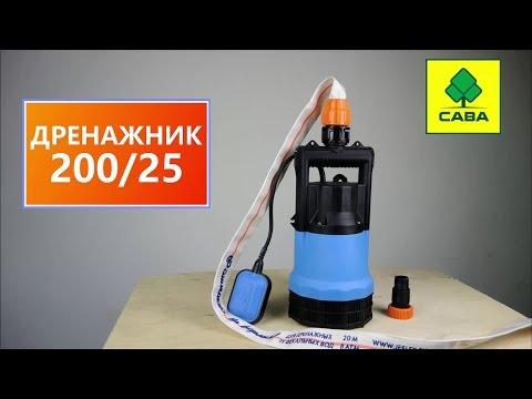 Дренажник 200/25 Джилекс - DomaVideo.Ru