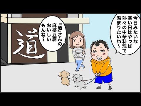 麻婆豆腐は、豊橋の中国四川料理 道さんで