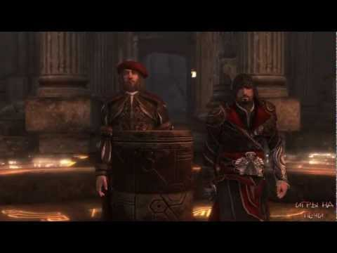 #69 Assassin's Creed:Brotherhood (Пифагор) Прохождение от DenX3m