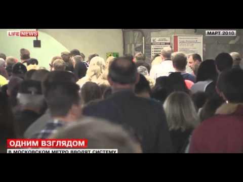 В московском метро вводят систему профайлинга пассажиров