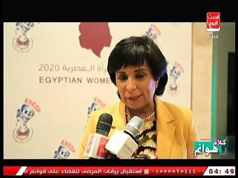 كاميرا كلام هوانم ترصد فعاليات منتدي المرأة المصرية 2020