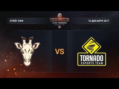 Tornado Energy vs Oops. Битва Чемпионов. Полуфинал