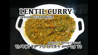 Lentil Curry - Indian Misir - የአማርኛ የምግብ ዝግጅት መምሪያ ገፅ - Amharic Recipes