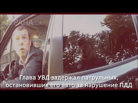 Украина. Генерал вызвал спецназ против остановивших его полицейских