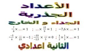 الرياضيات الثانية إعدادي - الأعداد الجذرية الجداء و الخارج تمرين 7