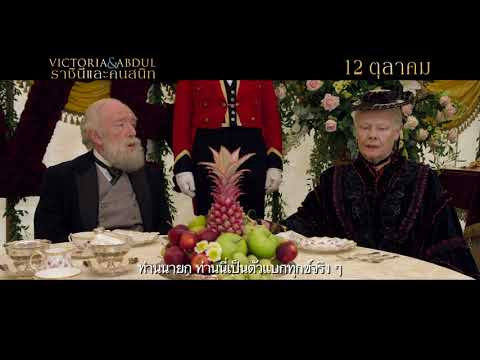 Victoria and Abdul | Amused | TV Spot | UIP Thailand