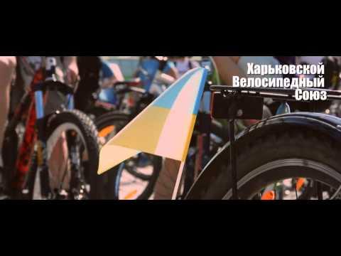 Анонс 10-го Харківського Велодня