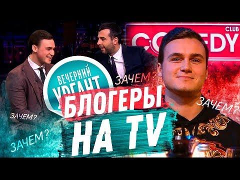 ЗАЧЕМ БЛОГЕРЫ ЛЕЗУТ НА ТВ - DomaVideo.Ru