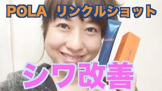 【最速レビュー】ポーラの日本で唯一シワを改善する美容液!