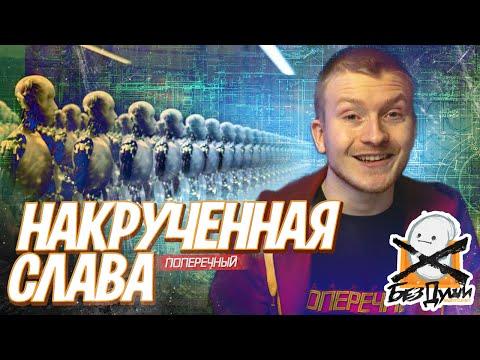 """""""НАКРУЧЕННАЯ СЛАВА"""". #БезДуши"""
