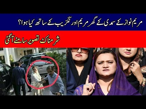 Video Maryam Aurangzeb Viral Picture | EZ Learning download in MP3, 3GP, MP4, WEBM, AVI, FLV January 2017