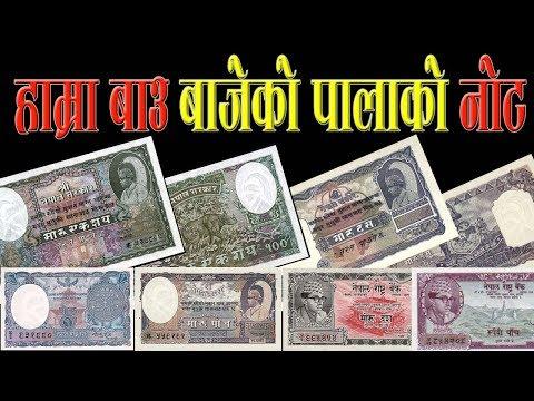 (Old Currency of Nepal (हाम्रा बाउ बाजेले कस्तो पैसा चलाउथे हेरौ त ) - Duration: 10 minutes.)