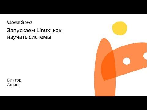 014. Запускаем Linux: как изучать системы - Виктор Ашик