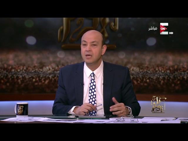 كل يوم - عمرو أديب: إزاي عاوزين قرارنا يبقى حر واحنا ممكن نعمل ثورة علشان معلقتين سكر
