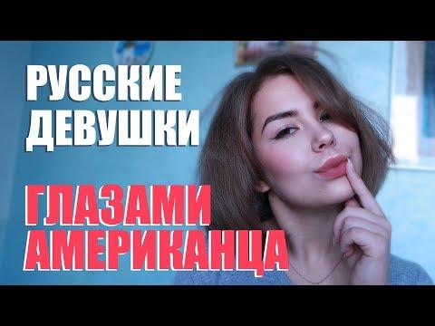 РУССКИЕ ДЕВУШКИ ГЛАЗАМИ АМЕРИКАНЦА - DomaVideo.Ru