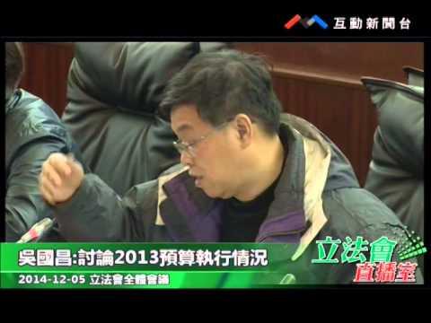 《2013年度預算執行情況報告》的 ...