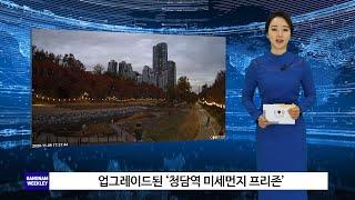 강남구청 11월 둘째주 주간뉴스