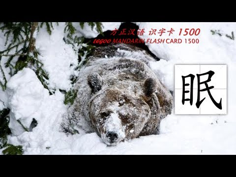 Origin of Chinese Characters - 2046 眠 mián sleep, dormancy - Learn Chinese with Flash Cards