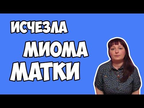 Исчезла Миома Матки! Гормоны Пришли в Норму! (видео)