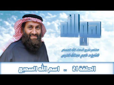 اسم الله السميع | مختصر شرح أسماء الله الحسنى للشيخ ناجي الخرس