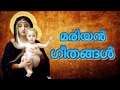 51 Mariyan Songs   4 Hours of Mother Mary songs   Old christian devotional songs