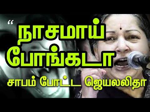 """Come to my Tomb, I Will curse you"" – Jayalalitha's angry curse on O.P.S, Sasikala & Deepa"