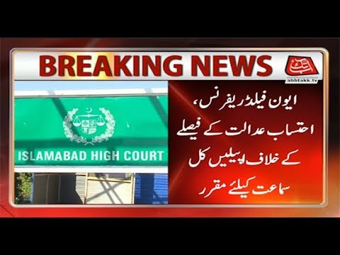 IHC To Hear Petition Against AC Judgment In Avenfield