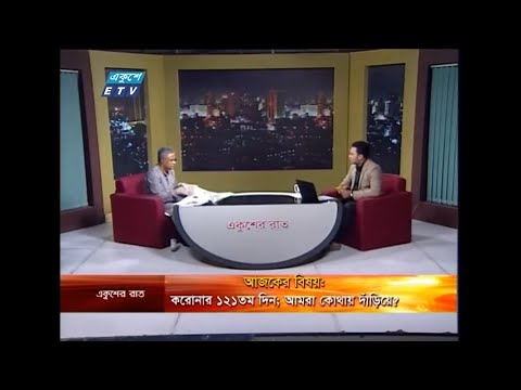 Ekusher Raat || বিষয়: করোনার ১২১তম দিন; আমরা কোথায় দাঁড়িয়ে || 06 July 2020 | ETV Talk Show