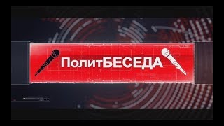 ПолитБеседа. выпуск №1