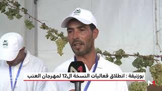 بوزنيقة : انطلاق فعاليات النسخة ال12 لمهرجان العنب