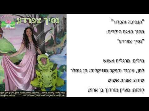 """הנסיכה והכדור - מתוך ההצגה: """"נסיך צפרדע"""""""