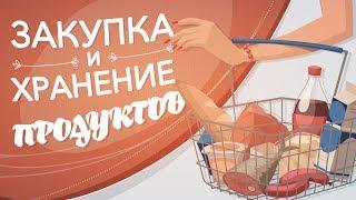 Как выбрать и купить продукты на неделю? Что делать, чтобы продукты не портились? Есть ли правила расстановки продуктов в холодильнике? На эти и другие вопросы сегодня ответит Вика!Instagram Вики - https://www.instagram.com/vvvtk/Рецепты Bon Appetit — видеорецепты на каждый день!Мы в социальных сетях:ВКонтакте: https://vk.com/bonFacebook: https://www.facebook.com/bono.appetitoInstagram: http://instagram.com/bon_appetito