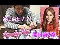 【TWICE】CandyPop開封~第2章「東風運びし潮騒」〜