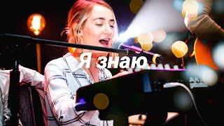 Я знаю - #13 - HG - Lyrics video (live)