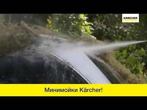 Минимойки Karcher. Рекламный ролик.