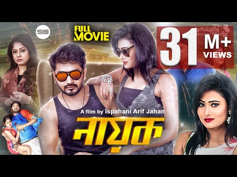 NAYOK (নায়ক) | Bappy | Adhora | Bangla Full Movie | Ispahani Arif jahan | SIS Media