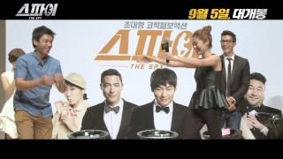 Nonton 스파이 (THE SPY, 2013) 웃음충전 초대형 시사회 현장 영상 Film Subtitle Indonesia Streaming Movie Download