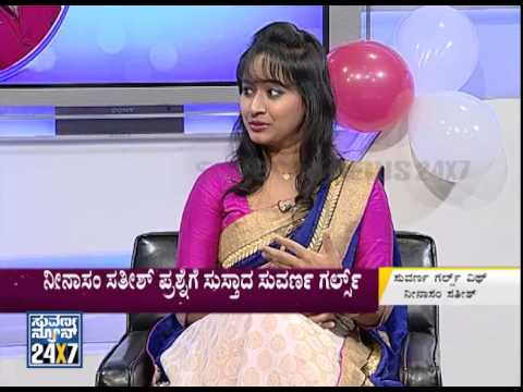 Video Kwatle Satisha with Suvarna News girls Part1 download in MP3, 3GP, MP4, WEBM, AVI, FLV January 2017