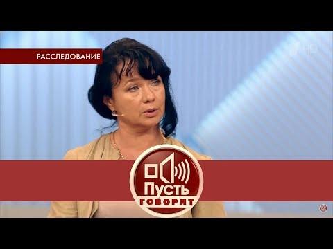 Пусть говорят - Кого пыталась убить Элина Мазур в доме на Рублевке Выпуск от 13.09.2018