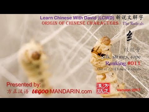 What's impact of silkworm on Chinese Culture? - Chinese Radical 011 纟 Silk
